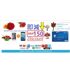 HK$150 Discount Mobile Order, THREE Days ONLY !!