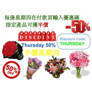 Thursday 50%off discount